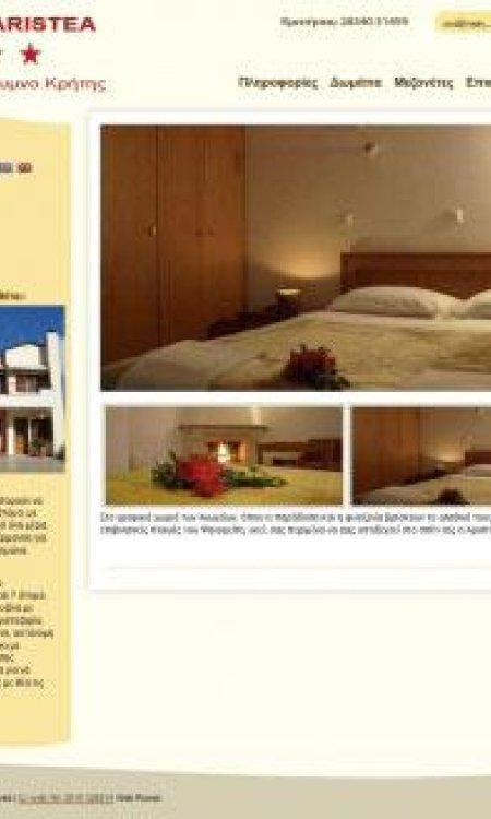 hotelaristea.gr
