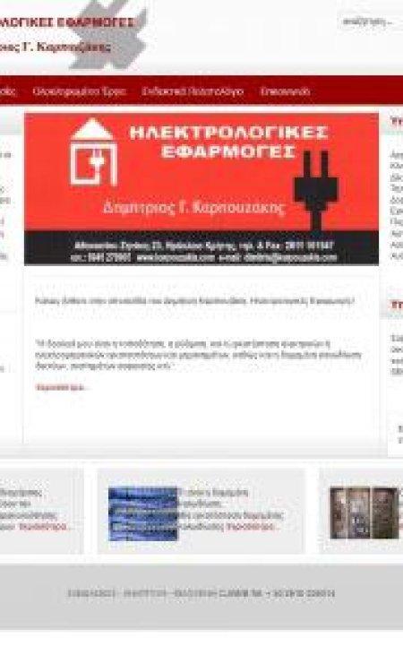 karpouzakis.com